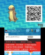 pokemon-sm33-040
