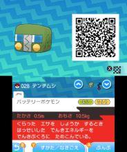 pokemon-sm33-054