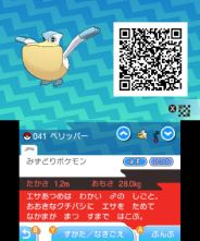pokemon-sm33-067