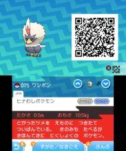 pokemon-sm33-101