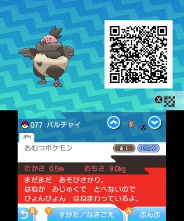 pokemon-sm33-103