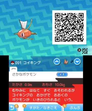 pokemon-sm33-117