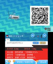 pokemon-sm33-119