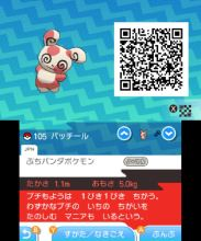 pokemon-sm33-131
