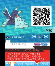 pokemon-sm33-140