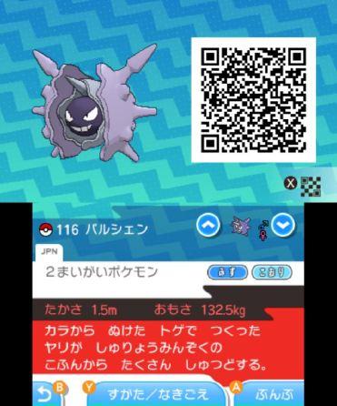 pokemon-sm33-142
