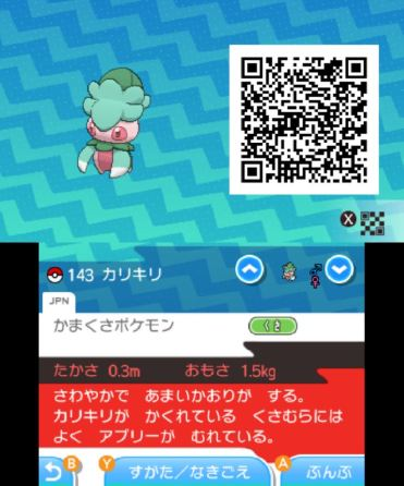 pokemon-sm33-169