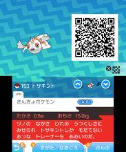 pokemon-sm33-179