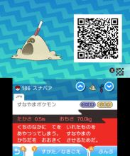 pokemon-sm33-212
