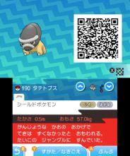 pokemon-sm33-216