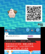 pokemon-sm33-236