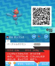 pokemon-sm33-245