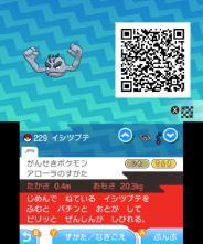 pokemon-sm33-255