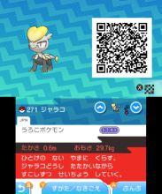pokemon-sm33-297