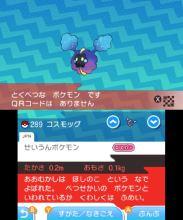 pokemon-sm33-315