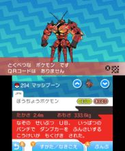 pokemon-sm33-320