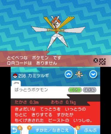 pokemon-sm33-324
