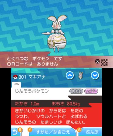pokemon-sm33-327