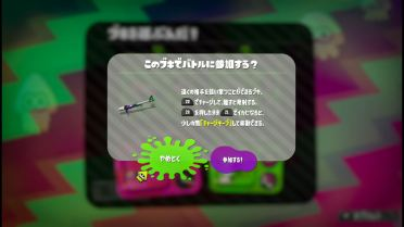 splatoon2sishakai1-005