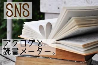 ブクログ・読書メーター