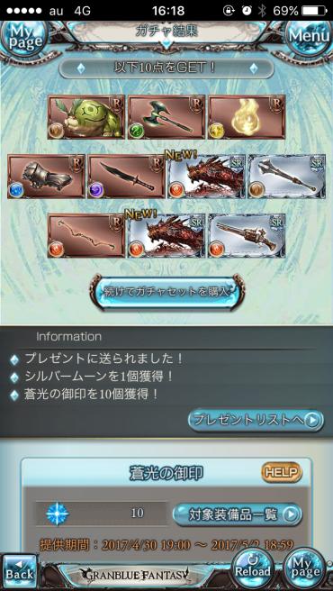 granbluefantasy1-004
