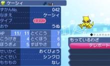 pokemon-sm36-002
