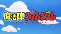 guruguru-anime1