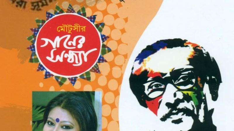 ৬ মার্চ 'আমরা সূর্যমুখী'র অয়োজনে গানের সন্ধ্যা