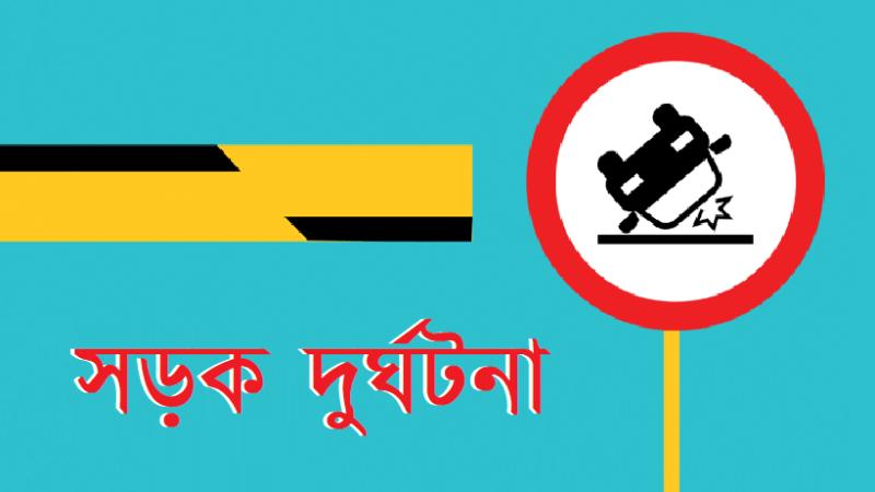 ব্রেকিং: টাঙ্গাইলে সড়ক দুর্ঘটনায় তিনজন নিহত