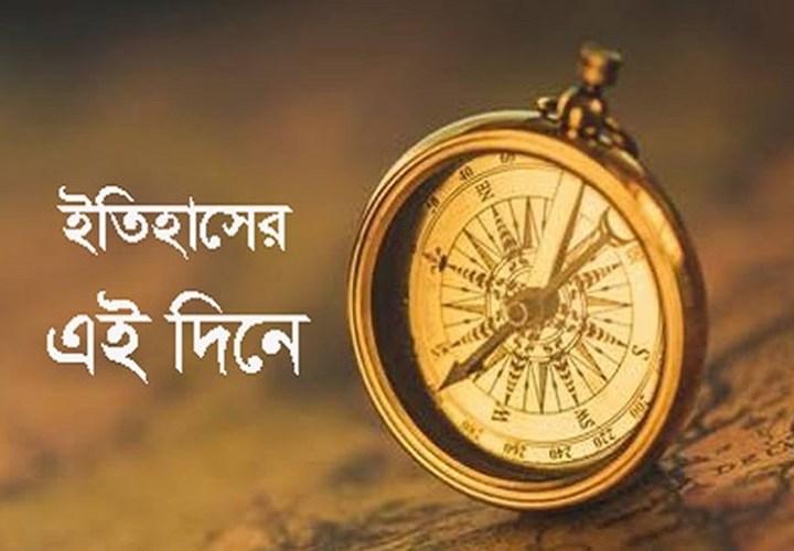 ২৪ সেপ্টেম্বর: ইতিহাসে আজকের এই দিনে