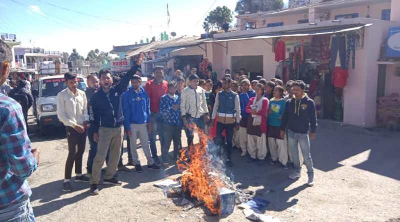 छात्रसंघ अध्यक्ष की गिरफ्तारी से नाराज छात्रों ने लमगड़ा में किया प्रदर्शन कॉलेज कराया बंद