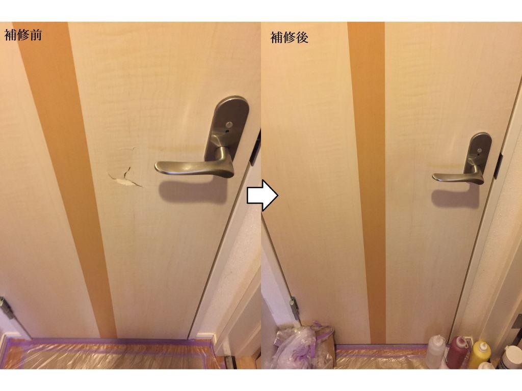 ドア穴の補修