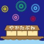 隅田川花火大会 屋形船