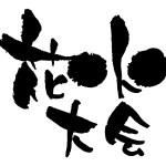 隅田川花火大会 第一会場 第二会場 違い