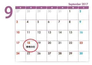 敬老の日9月