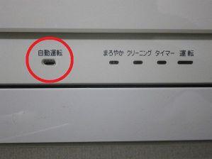 エアコン リモコン 故障07