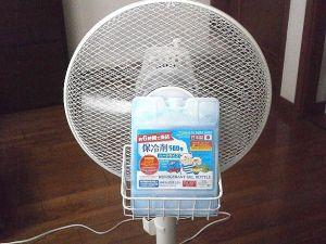 扇風機保冷剤02