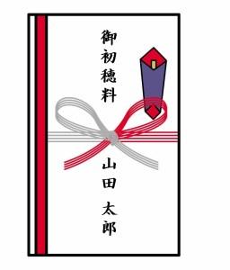 のし袋(初穂料)