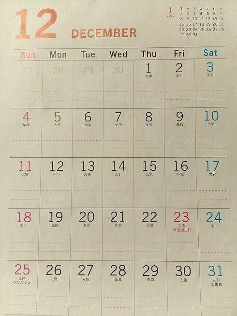 六曜カレンダー01