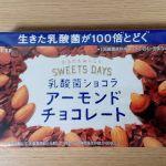 乳酸菌ショコラ 効果