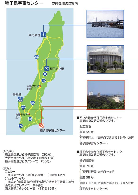 種子島宇宙センターまでのアクセスマップ