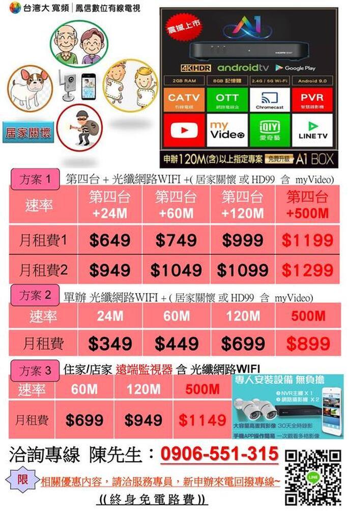 電話0906-551-315 - 鳳信優惠活動