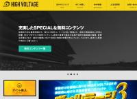 HIGH VOLTAGE(ハイヴォルテージ)|評価・検証|口コミ