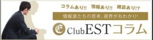 clubE1