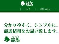 競馬(keiba)TOP画像