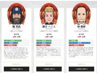 J.H.A.(ジャパンホースマンオールスター)TOP画像