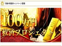 金の鞍TOP画像