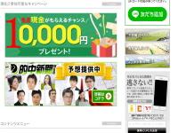 競馬新聞WEB