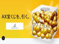 AXKEIBA|評価・検証・口コミ