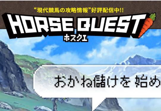 ホスクエ(Horsequest)|評価・検証・口コミ
